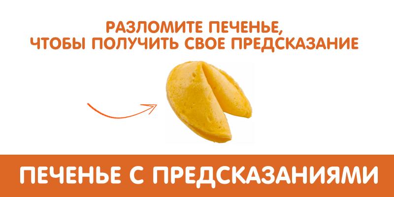 Другое печенье с предсказанием