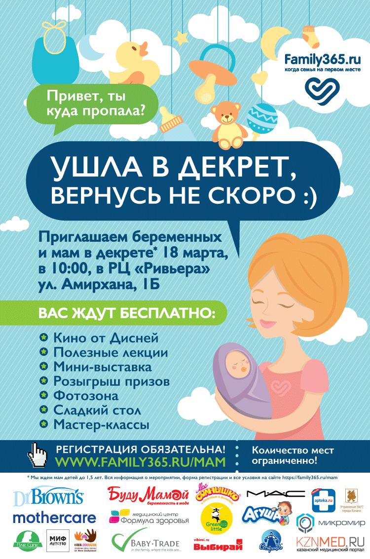 бесплатно, мероприятие для беременных, мероприятие для мам в декрете, отдых, декрет