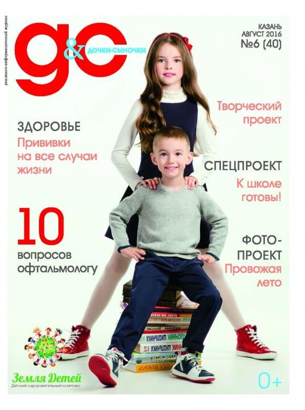 Дочки и Сыночки журнал