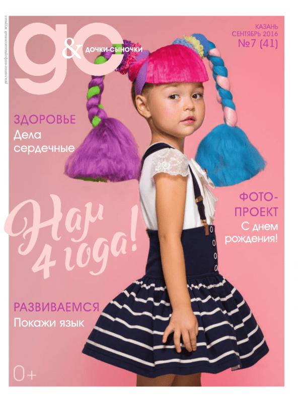 Дочки Сыночки журнал