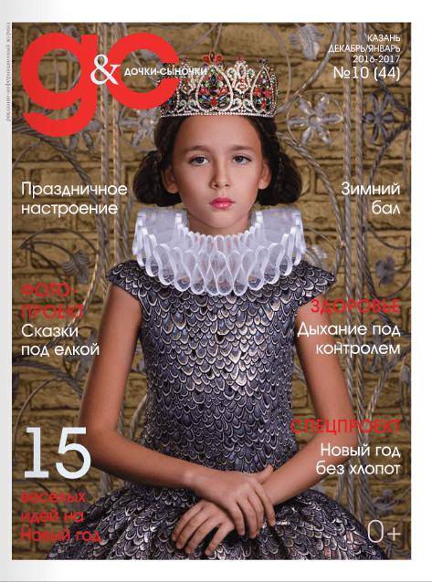 Дочки сыночки журнал для родителей