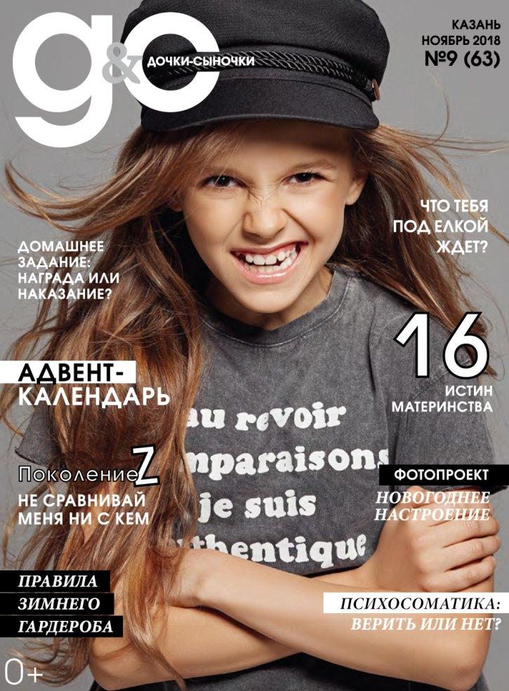 Дочки Сыночки Журнал Казань