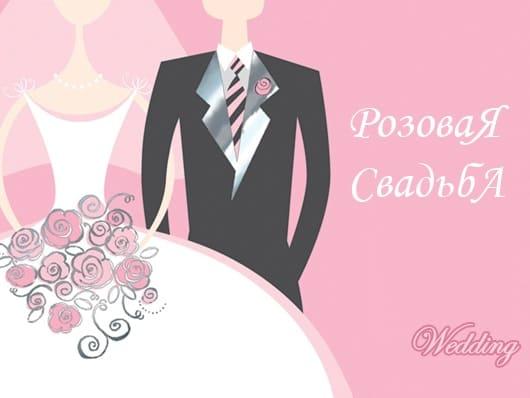 картинки с розовой свадьбой 10 лет