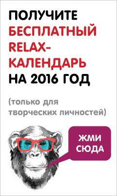 Календарь на 2016 год беслпатно